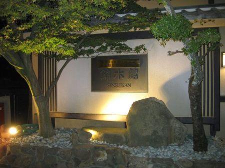 Trước cửa hotel Kinsuikan