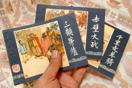 Ba cuốn trong bộ truyện tranh Tam Quốc Chí: 1- Tam cố mao lư (三顧茅廬), tức ba lần anh em Lưu - Quan- Trương tới lều tranh vời Gia Cát Khổng Minh, 2 - Xích Bích đại chiến (赤壁大战), 3 - Thiên lý tẩu đơn kỵ (千里走单騎), tức truyện Quan Công một mình một ngựa hộ tống xe chở hai vợ Lưu Bị rời nơi ở của Tào Thào, vượt ngàn đặm để đoàn tụ với Lưu Bị (Ảnh từ internet)